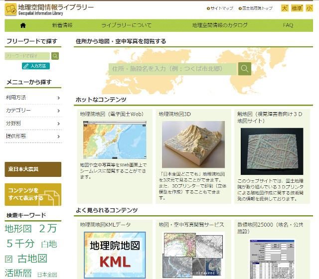 地理空間情報ライブラリー