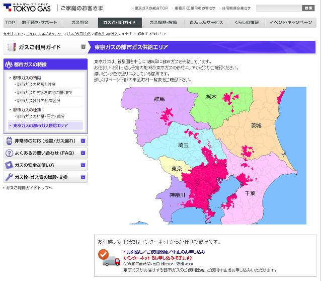 東京ガスの供給エリア