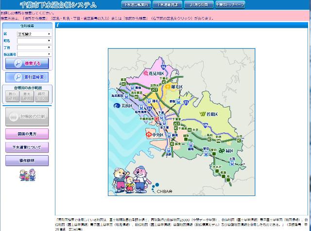 千葉市下水道台帳システム