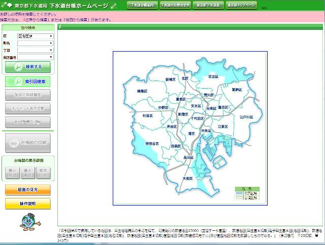 東京都の下水道台帳ホームページ