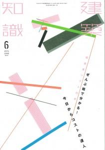 建築知識2014年6月号表紙