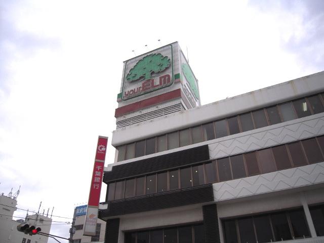 ユアエルム八千代台店