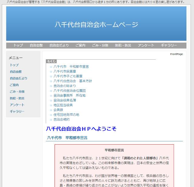 八千代台自治会ホームページ