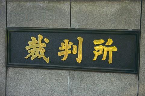 裁判所イメージ写真
