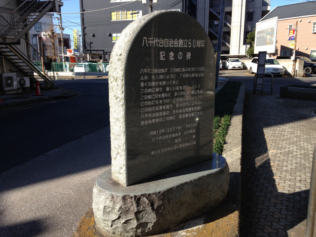 自治会の記念碑