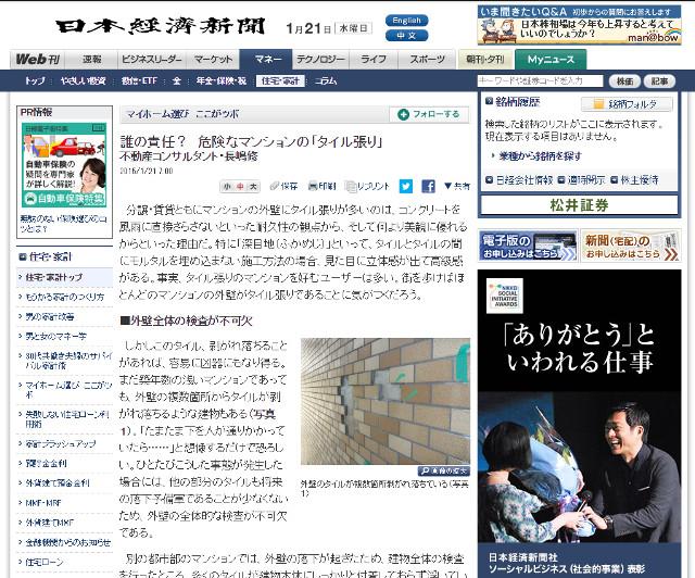 日経新聞マンションのタイル