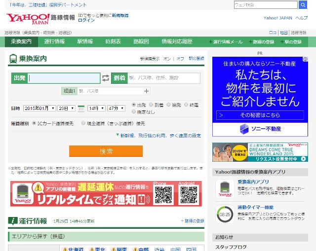 yahoo路線検索画像