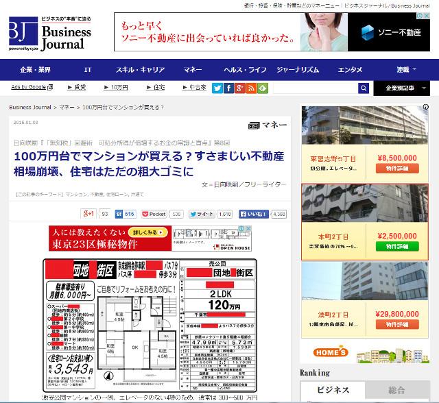 ビジネスジャーナル記事