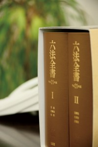 六法全書イメージ写真