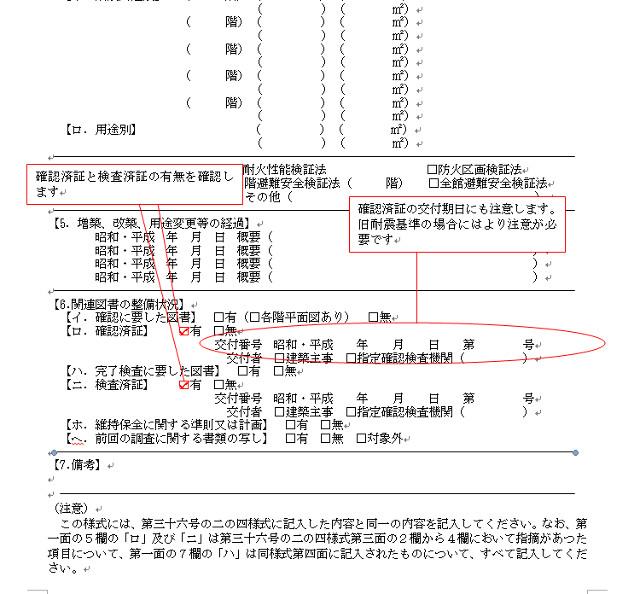 調査報告概要書の抜粋2