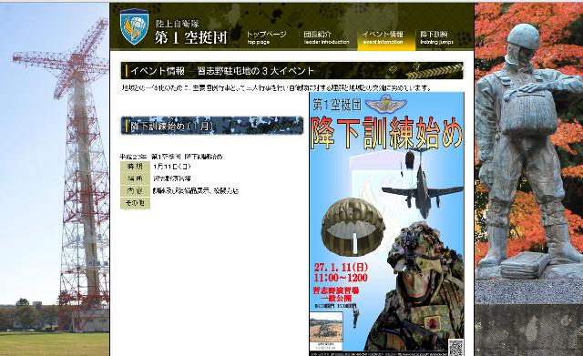 陸上自衛隊の紹介サイト