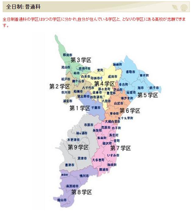 千葉県立高校普通科の学区