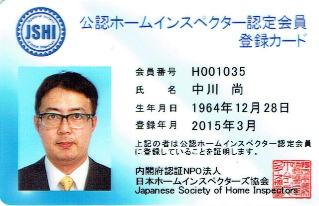 ホームインスペクター認定会員カード