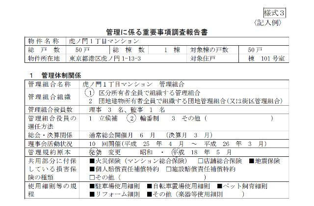 調査報告書記入例