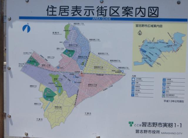 実籾駅周辺住居表示