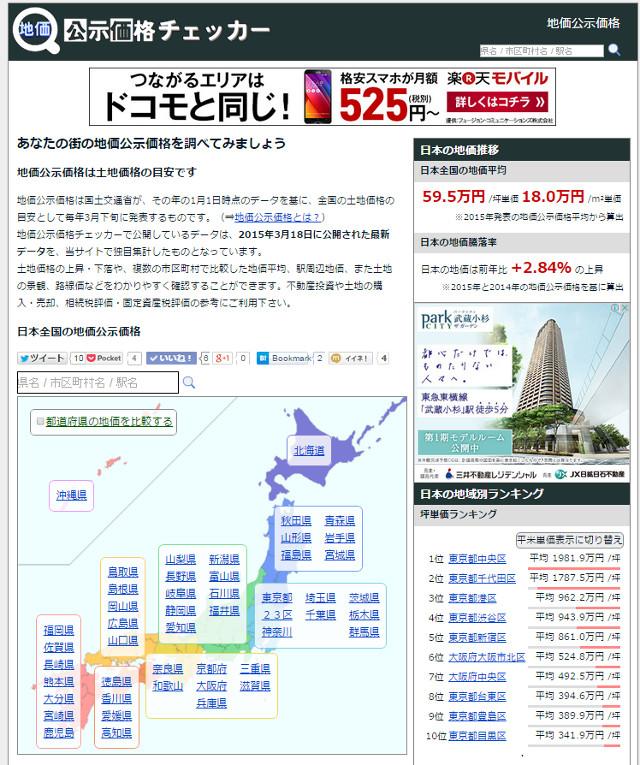 公示価格チェッカートップ画面