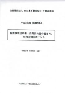 研修会資料表紙