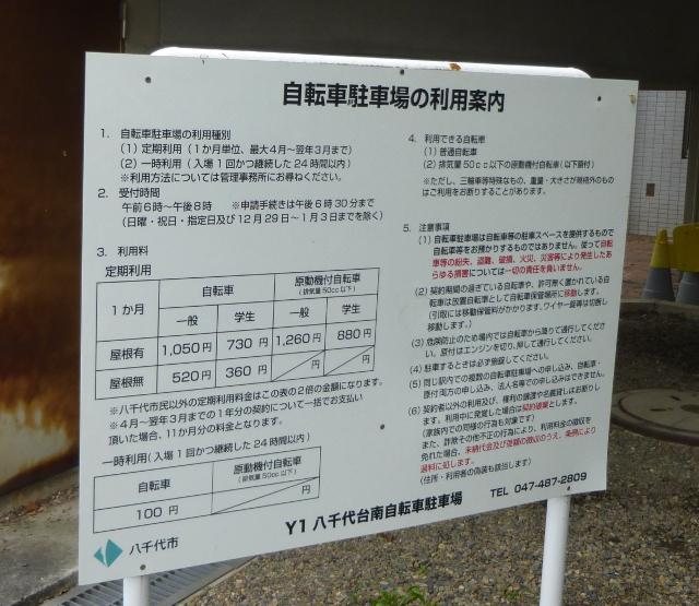 駐輪場の利用料金