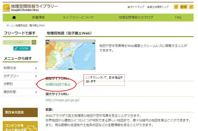 地理空間情報