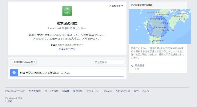 facebookの災害情報センター