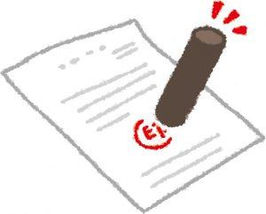 印鑑を押す書類