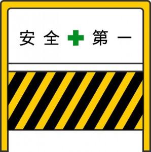 安全イメージ