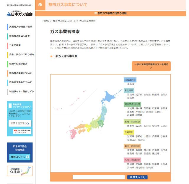 ガス事業者検索画面
