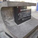 八千代台駅前にある住宅団地発祥の地の石碑