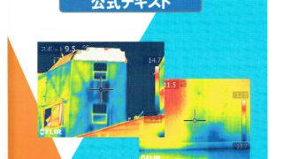 赤外線建物雨漏り診断研修