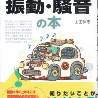振動騒音の本