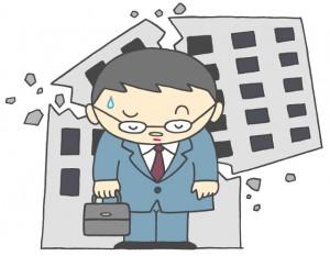 破産のイメージ