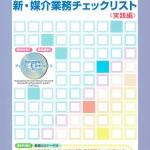 不動産売買の新・媒介業務チェックリスト実践編