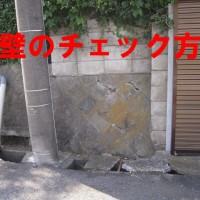 危険な擁壁(文字付)