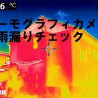 建物外観サーモ(文字付)