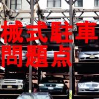 機械式駐車場イメージ写真(文字付)