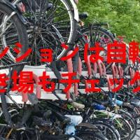 ラックのある自転車置場(文字付)