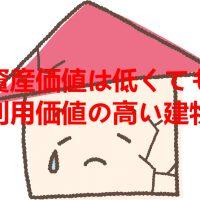 壊れた家のイメージ