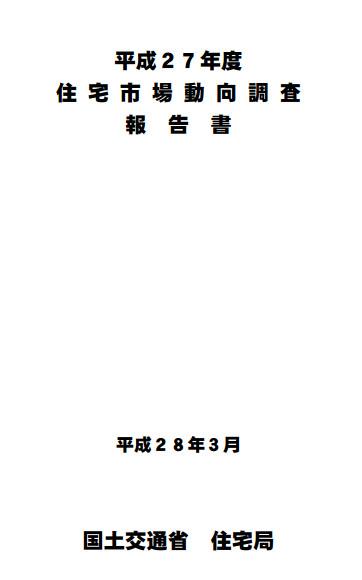 調査報告書表紙