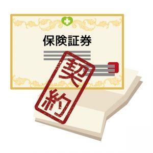 保険証書のイメージ