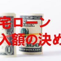 住宅ローン借入額の決め方