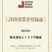 JHSの事業者登録証