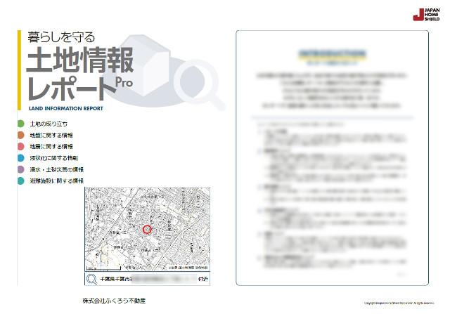 土地情報レポート表紙