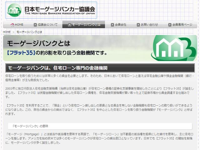 日本モーゲージバンカー協議会サイト