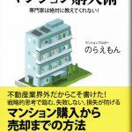 本当に役立つマンション購入術の本の表紙
