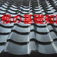 屋根の基礎知識