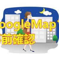 googleMapで事前確認