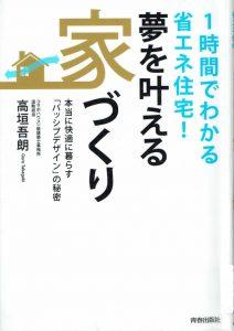 夢を叶える家づくりの表紙