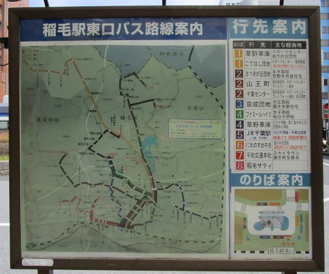 稲毛駅東口のバス乗り場看板