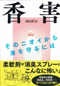 香害の本の表紙