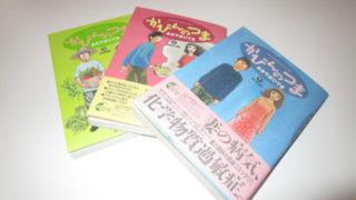 かびんのつま3冊の表紙